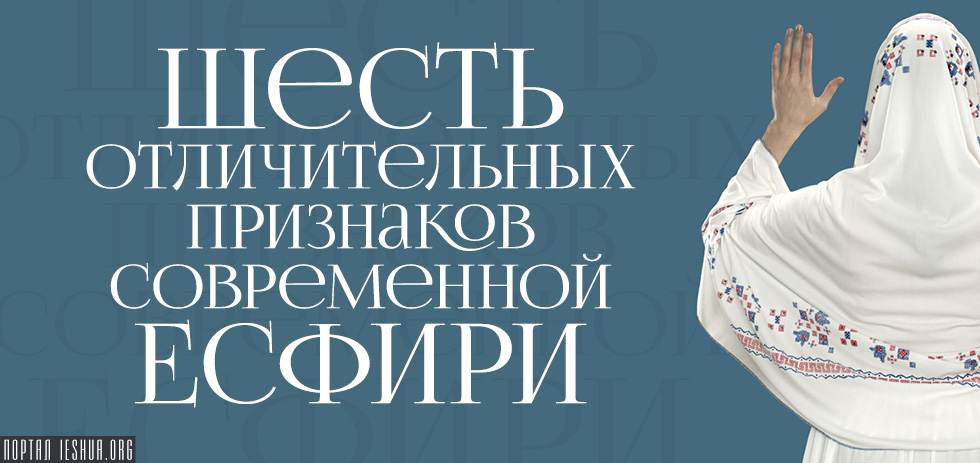 6 отличительных признаков современной Есфири