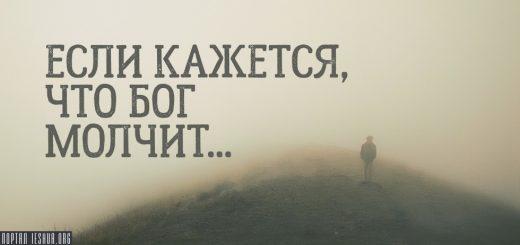 Если кажется, что Бог молчит...