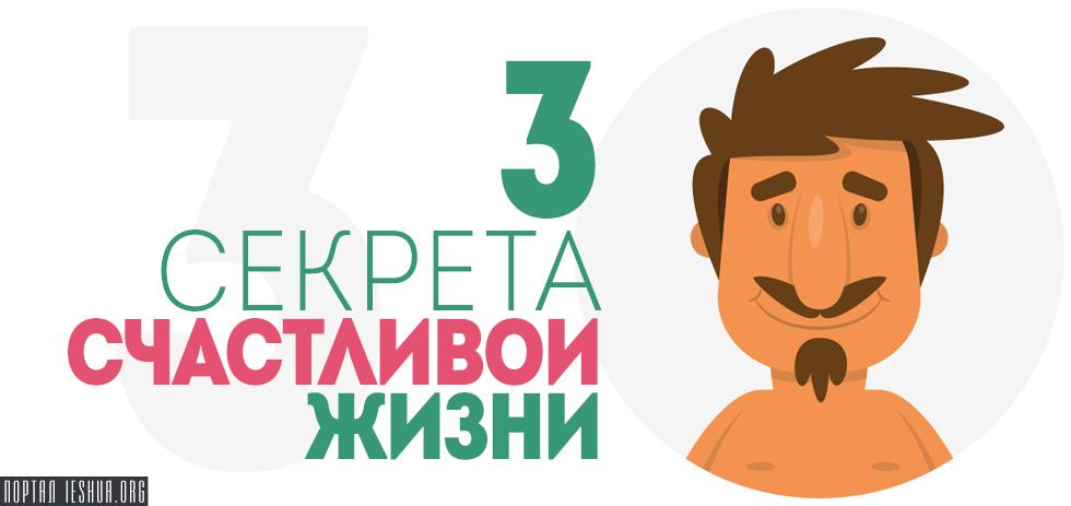 Три секрета счастливой жизни