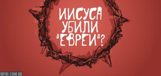 Иисуса убили «евреи»?