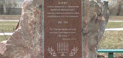 Мессианская община Кременчуга борется за память о жертвах Холокоста