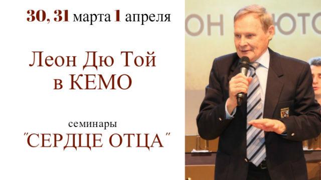 Открытые семинары с Леоном Дю Той в КЕМО