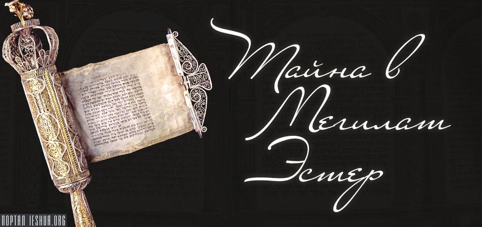 Тайна в Мегилат Эстер