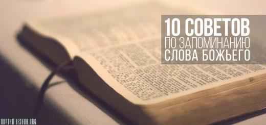 10 советов по запоминанию Слова Божьего