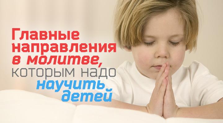 Главные направления в молитве, которым надо научить детей