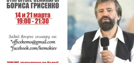 14 и 21 марта - открытые семинары Бориса Грисенко в Киеве