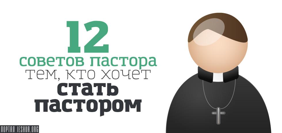 12 советов пастора тем, кто хочет стать пастором