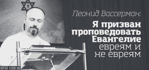 Леонид Вассерман: Я призван проповедовать Евангелие евреям и не евреям