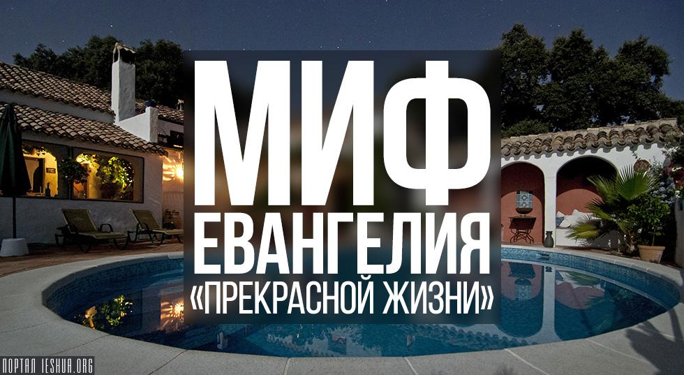 Миф евангелия «прекрасной жизни»