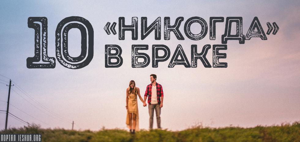 """10 """"никогда"""" в браке"""