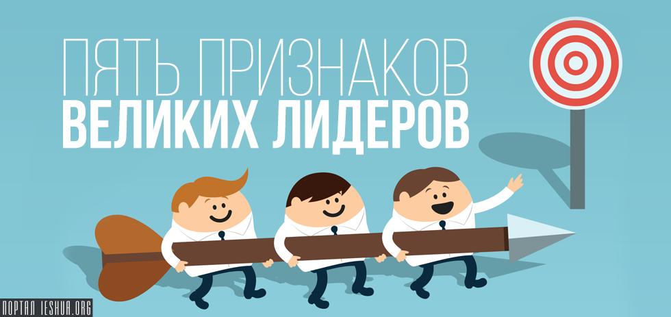 5 признаков великих лидеров