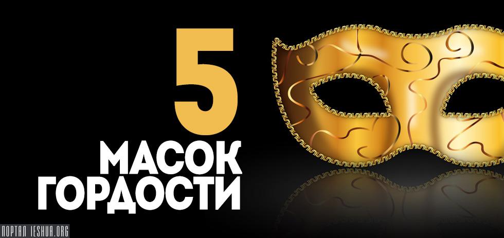 5 масок гордости
