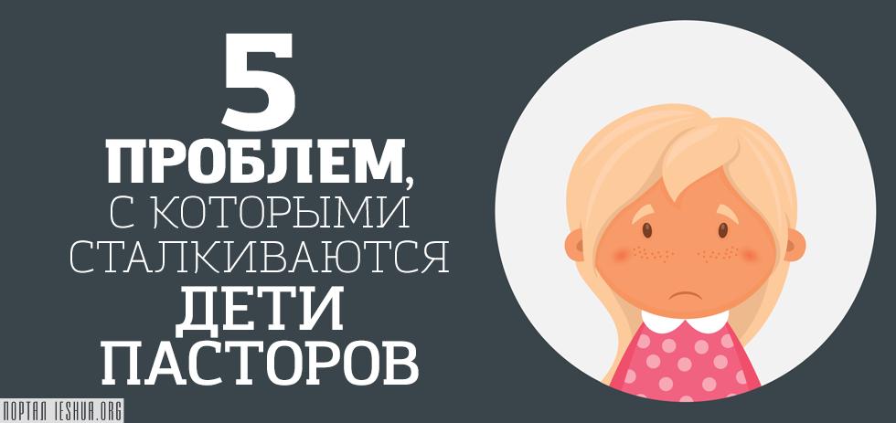 5 проблем, с которыми сталкиваются дети пасторов