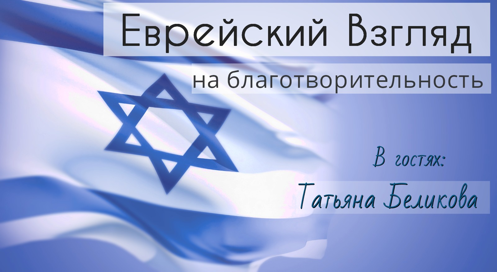 «Еврейский взгляд»: антисемитизм и еврейская благотворительность