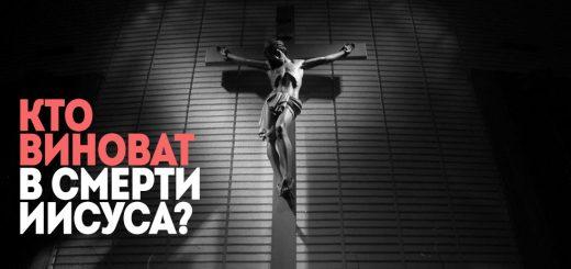 Кто виноват в смерти Иисуса?