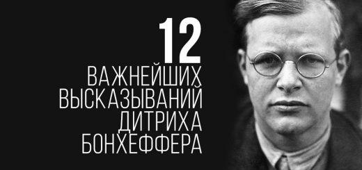 12 важнейших высказываний Дитриха Бонхёффера