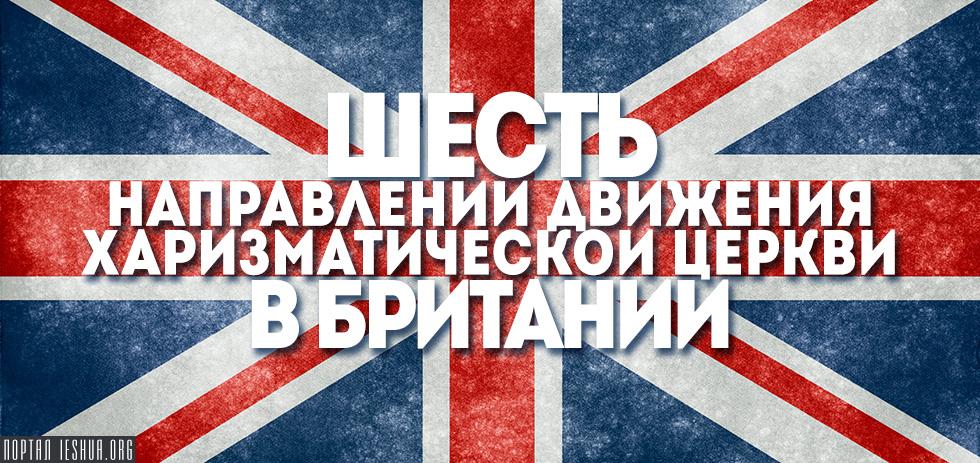 Шесть направлений движения харизматической церкви в Британии