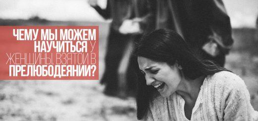 Чему мы можем научиться у женщины, взятой в прелюбодеянии?