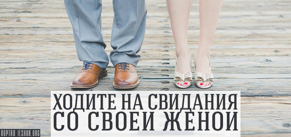 Ходите на свидания со своей женой
