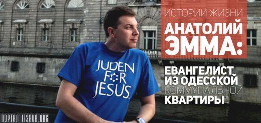 Истории жизни. Анатолий Эмма: евангелист из Одесской коммунальной квартиры