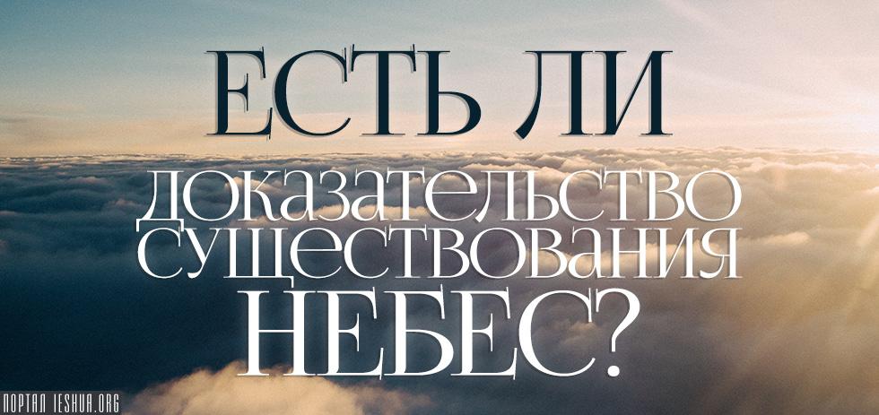 Есть ли доказательство существования Небес?