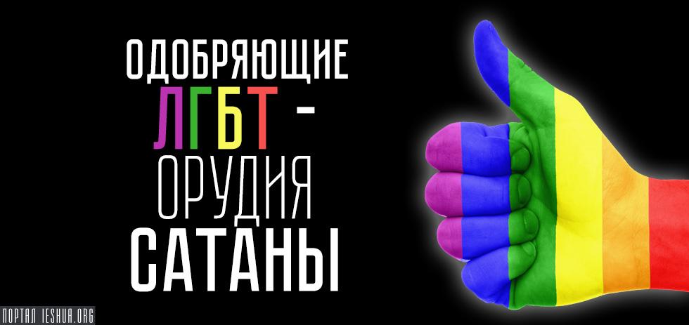 Одобряющие ЛГБТ - орудия сатаны