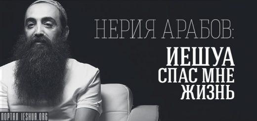 Нерия Арабов: Иешуа спас мне жизнь