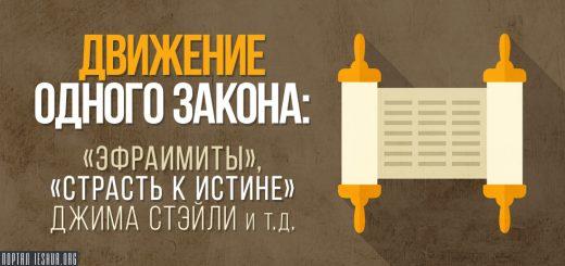 """Движение Одного Закона: """"эфраимиты"""", """"Страсть к истине"""" Джима Стейли и т.д."""