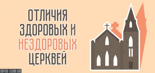 Отличия здоровых и нездоровых церквей