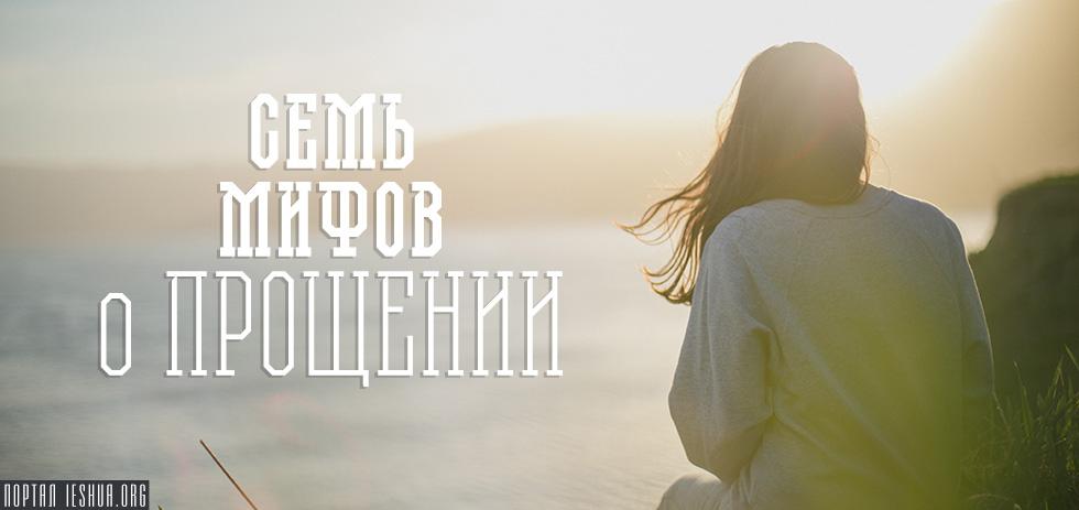 Семь мифов о прощении