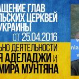 Обращение глав Евангельских Церквей Украины от 25.04.2016, касательно Сандея Аделаджи и Владимира Мунтяна