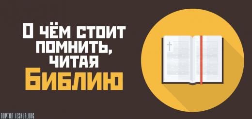 О чём стоит помнить, читая Библию