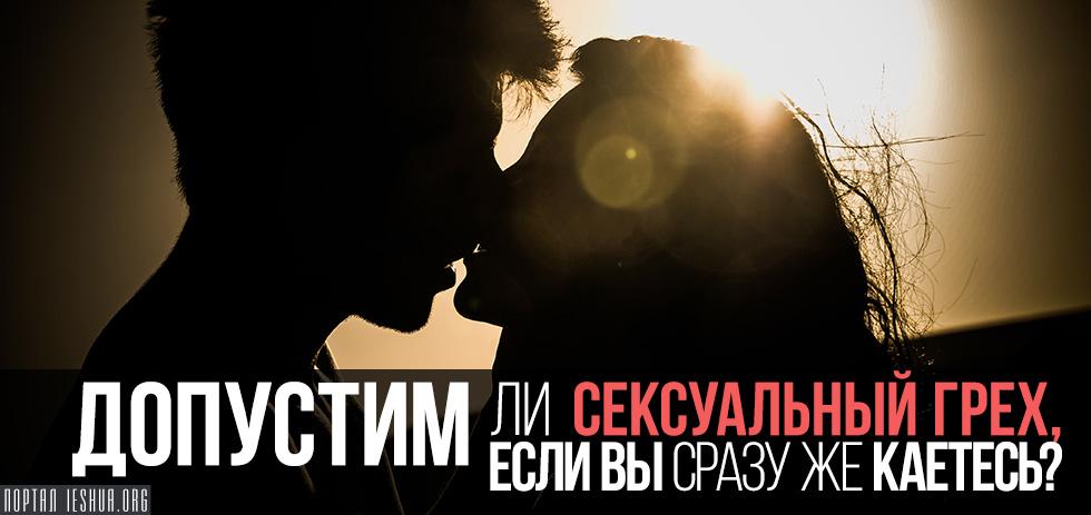 Допустим ли сексуальный грех, если вы сразу же каетесь?