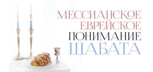 Мессианское еврейское понимание Шабата