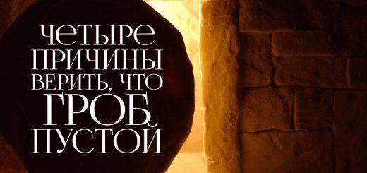 Четыре причины верить, что гроб пустой