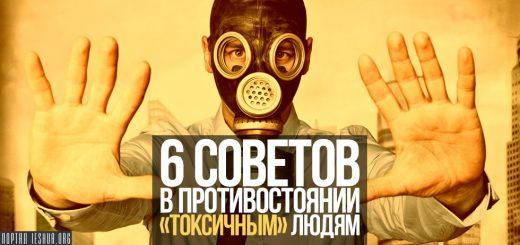6 советов в противостоянии «токсичным» людям