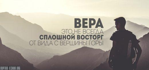 Вера – это не всегда сплошной восторг от вида с вершины горы