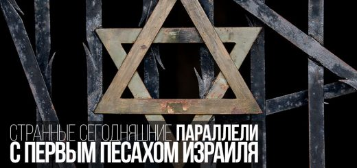 Странные сегодняшние параллели с первым Песахом Израиля