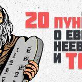 20 пунктов о евреях, неевреях и Торе