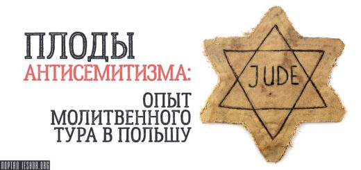 Плоды антисемитизма: опыт Молитвенного тура в Польшу