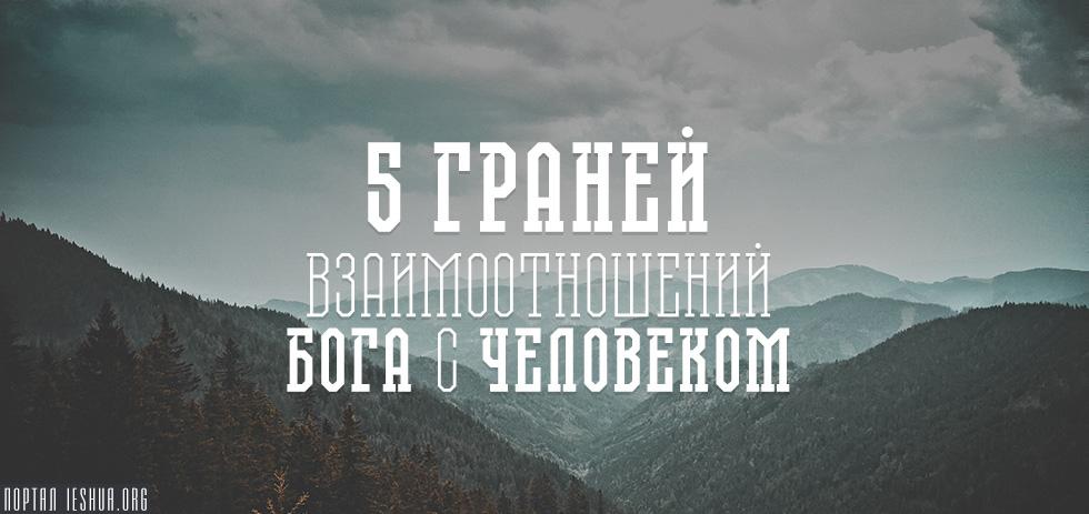 5 граней взаимоотношений Бога с человеком