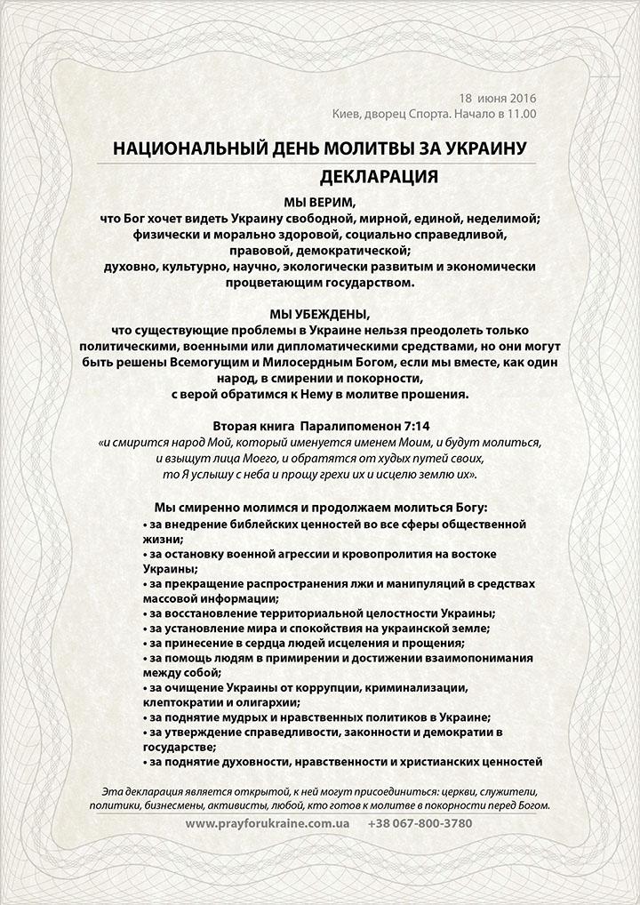 Declaration_RU-min