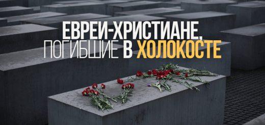Евреи-христиане, погибшие в Холокосте
