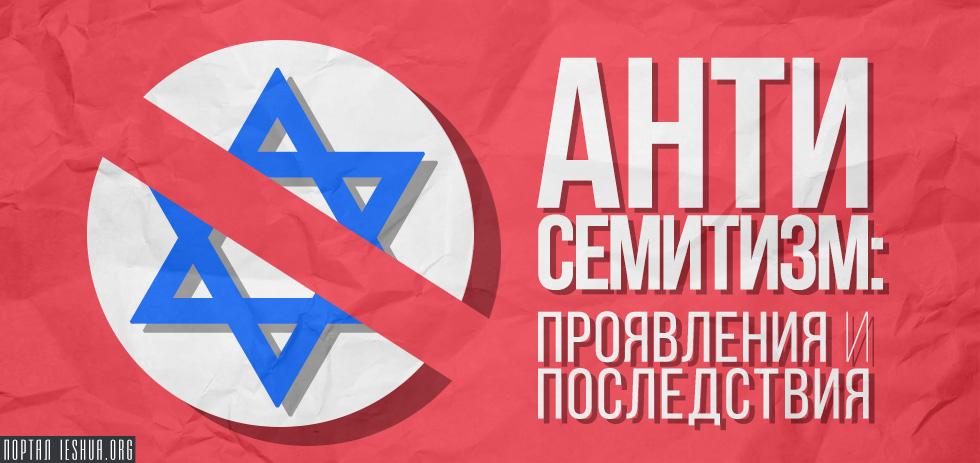 Антисемитизм: проявления и последствия