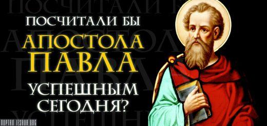 Посчитали бы Апостола Павла успешным сегодня?