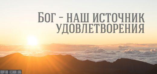 Бог – наш источник удовлетворения