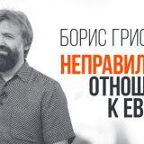 Борис Грисенко: Неправильное отношение к евреям