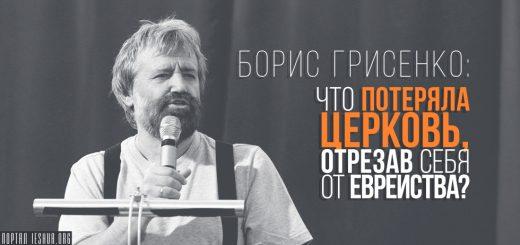 Борис Грисенко: Что потеряла Церковь, отрезав себя от еврейства?