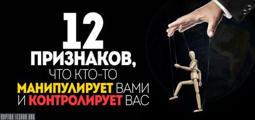 12 признаков того, что кто-то манипулирует Вами и контролирует Вас