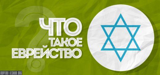 Что такое еврейство?